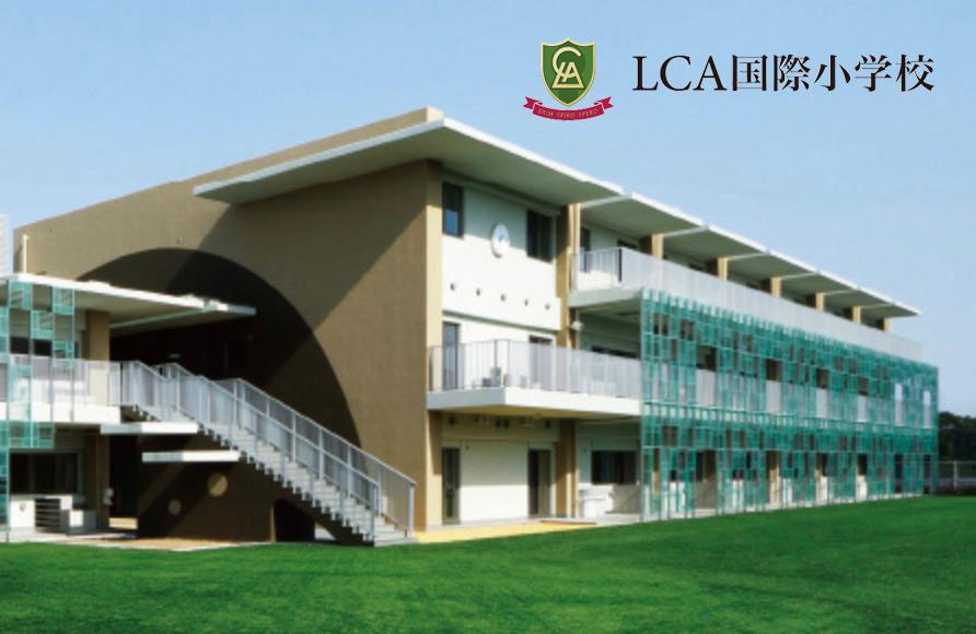 LCA国際小学校の外観